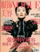一周封面:张曼玉登《Vogue》9月号封面