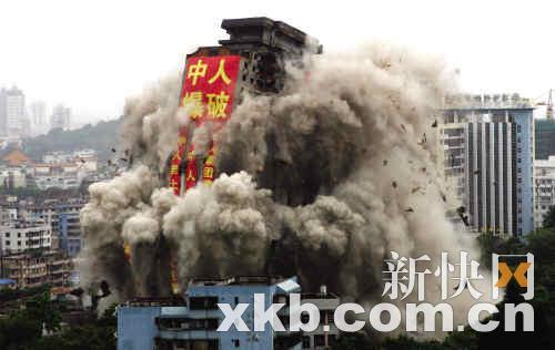 """有""""中国乃至亚洲第一爆""""之称的广东中山山顶花园烂尾楼爆破拆除工程成功爆破。据悉,山顶花园位于广东中山市中山学院路南侧,建于1994年,1997年封顶,楼高34层104.1米。"""