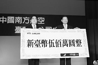 南航向台湾灾区捐款赈灾。本报记者 郑固固摄