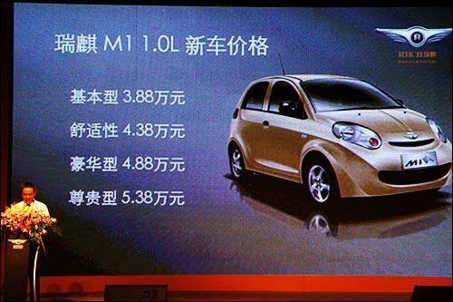 瑞麒M1 1.0系列车型公布售价