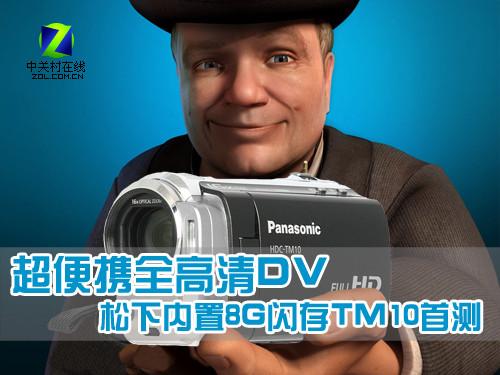 超便携全高清DV 松下内置8G闪存TM10首测