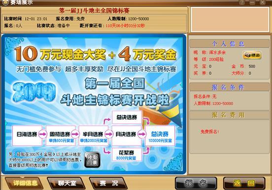 JJ斗地主全国锦标赛报名页面