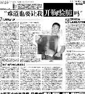 28岁小伙王丽君也要开胸验肺