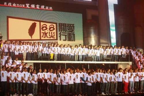 近三百位艺人齐为台湾赈灾参与《8.8水灾关爱行动》