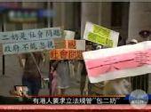 """香港二奶文化 探秘""""全民包养""""的背后"""