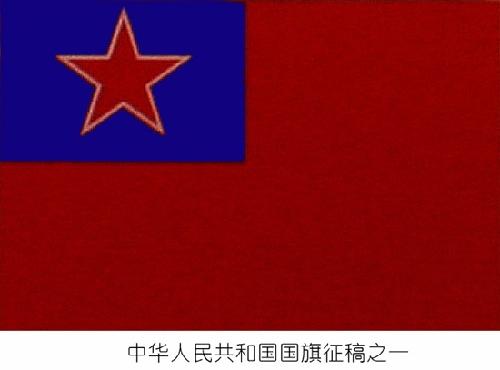 全国的国旗_独家图片:看看1949年朱德元帅设计的国旗什么样?-搜狐新闻