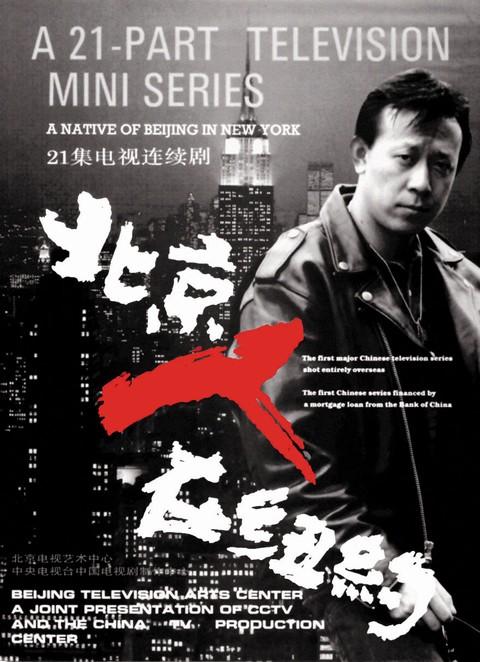 图:北视艺术中心作品《北京人在纽约》 12