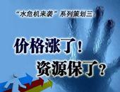 水危机三:价格涨了!资源保了?