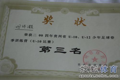 获奖证书1-搜狐体育