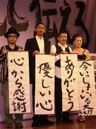 左起:园子温、AKIRA、奥田瑛二、高桥惠子