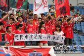 图文:[中超]重庆0-6天津 球迷标语呼吁