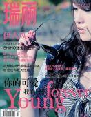 图文:台球宝贝琳琳写真 登上杂志封面