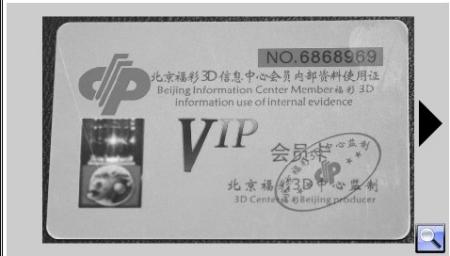 会员卡的正面制作非常精美,有中国福利彩票logo