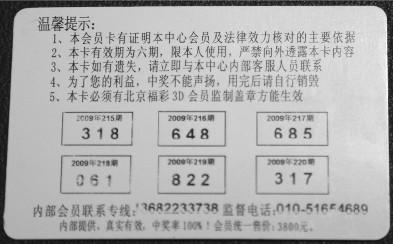 卡的背面印有开奖号码预测,并有010开头的监督电话
