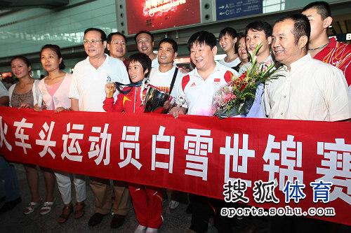 图文:中国田径队凯旋抵京 明星选手受关注