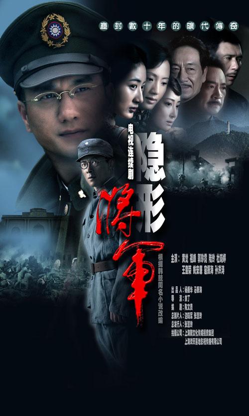 图:电视连续剧《隐形将军》 精美海报