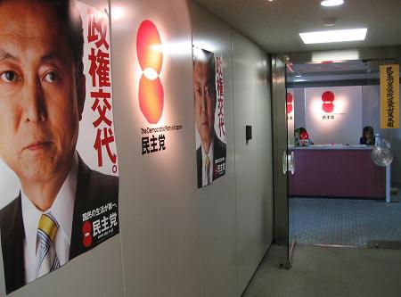 一走出电梯,两张并排张贴的民主党海报赫然出现在眼前,党代表鸠山由纪夫的眼神充满斗志和坚定。王国培 图