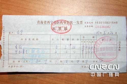 青海西宁医保药店开完假发票卖发票图片