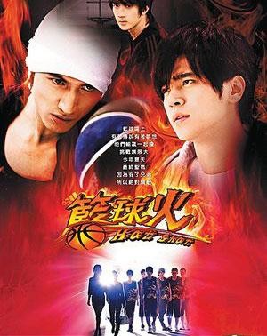 《篮球火》在台湾播出时小火了一下