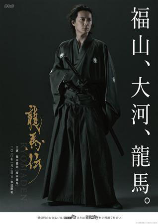 福山雅治主演的NHK大河剧《龙马传》明年开播