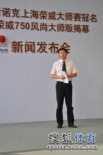 图文:荣威斯诺克大师中国行 主办发发言