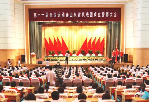 十一运会山东代表团在济南成立