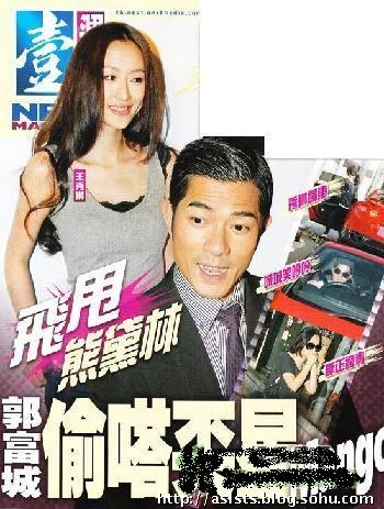 最新一期《壹周刊》爆出郭富城与王秀琳的绯闻