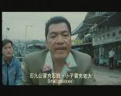 悼念成奎安:《古惑仔》