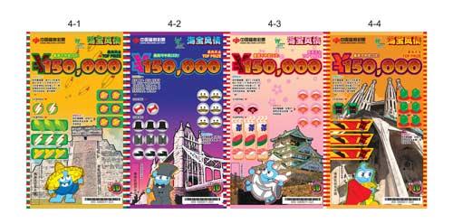 10元-海宝风情