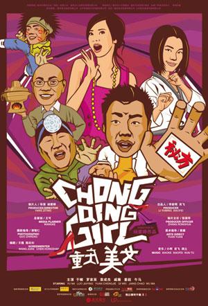 《重庆美女》官方海报2