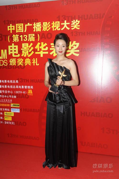 13届华表奖获奖现场 优秀女演员:范志博