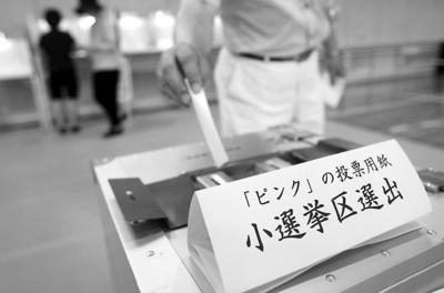8月30日,一名选民在日本东京一个投票站投票