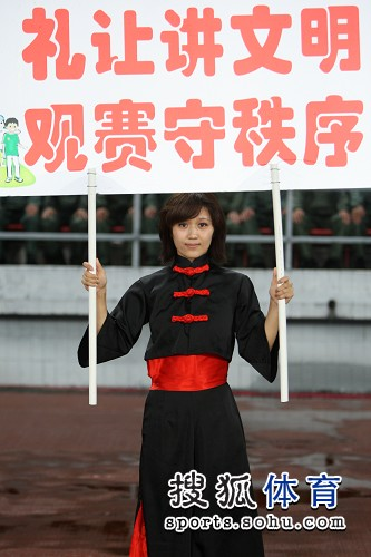 图文:[中超]北京1-1山东 维护秩序