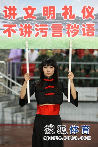 图文:[中超]北京1-1山东 美女举牌维护秩序