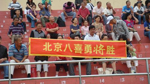 北京球迷助威