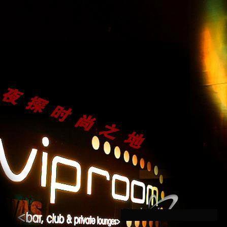 王菲&李亚鹏――VIP ROOM