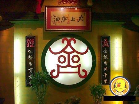 齐秦――麻辣锅小有名气