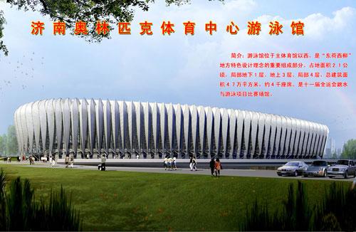十一运会游泳比赛场馆 济南奥体中心游泳馆(图