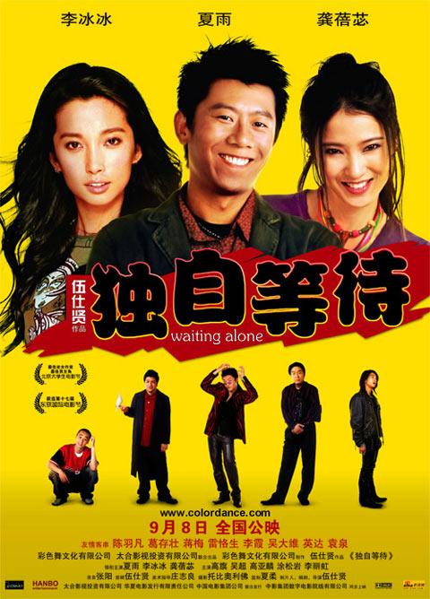 《独自等待》影片信息   搜狐娱乐