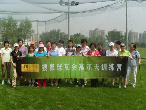 图文:搜狐球友会高尔夫训练营 球友会全体合影