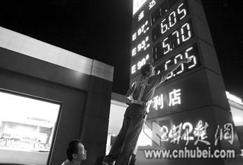 凌晨零点,武昌螃蟹甲道达尔加油站更换价格牌 记者叶茂林摄