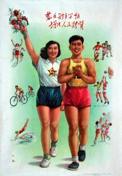 60年体育口号之
