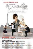 图:《两个人的法式晚餐》再演 精彩海报2