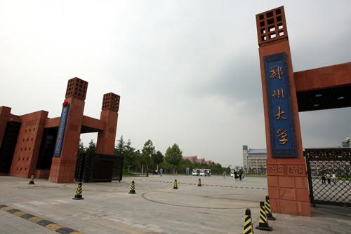 地标评选之河南 郑州大学