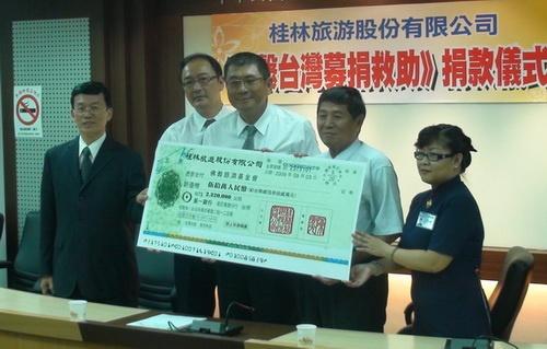 桂林旅游公司向台湾灾区捐款50万元人民币(图)