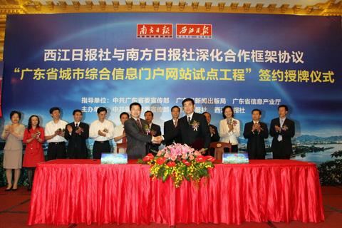 南方日报社社长_西江日报社与南方日报社签署深化合作框架协议-搜狐传媒
