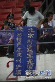 图文:[中超]北京1-0陕西 陕西凉皮?