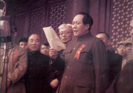毛泽东主席宣布中华人民共和国中央人民政府成立