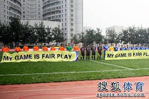 倡导公平竞赛