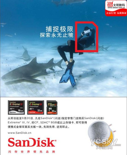 金秋促销SanDisk Extreme高端卡惊喜送爽